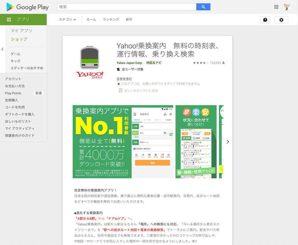 Yahoo!乗り換え案内