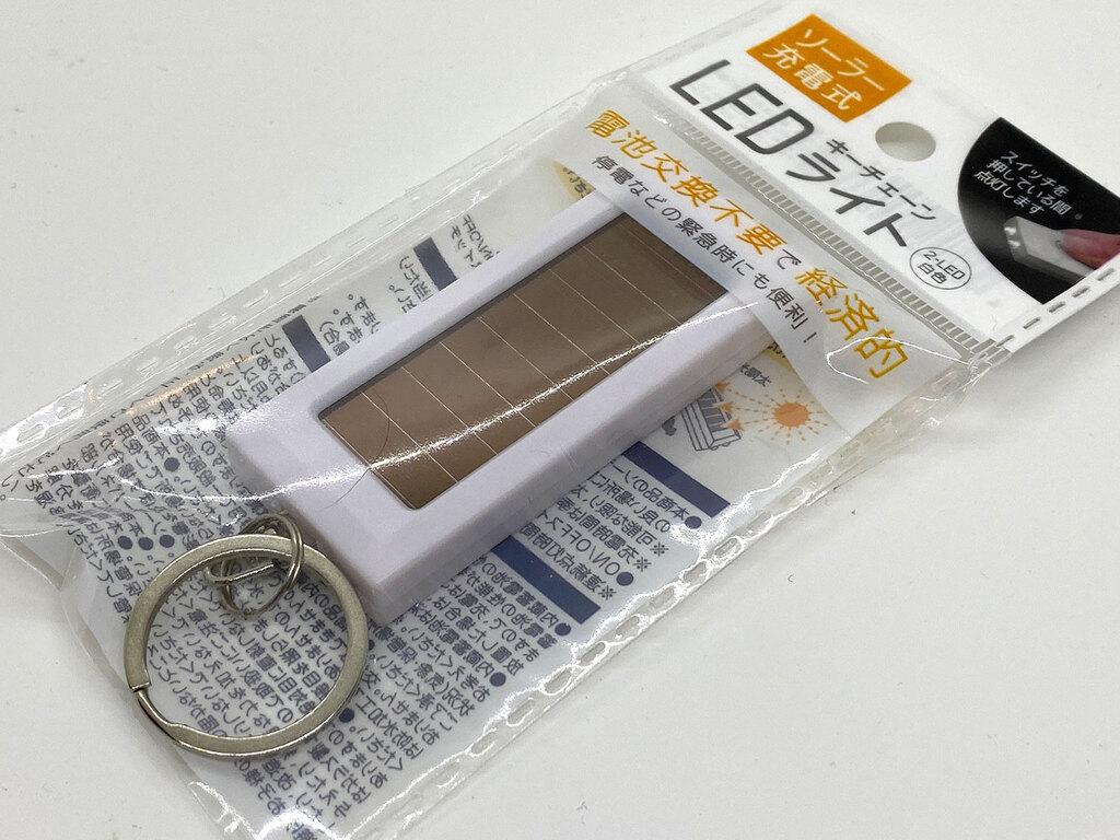 ソーラー充電式LEDライトの写真