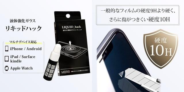 LIQUID_hack Blue Light Cut-01